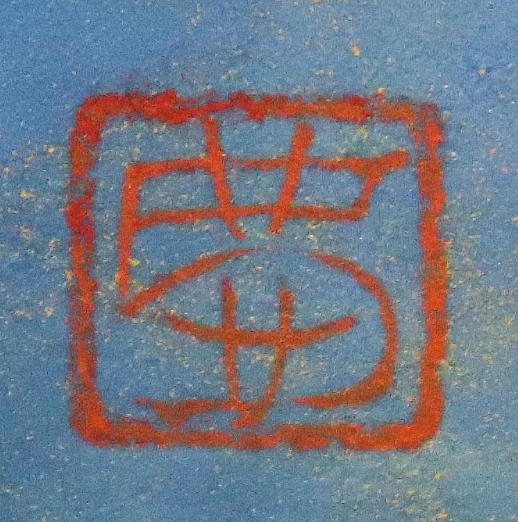 こちらの漢字が読めません。手紙に捺されていたものでどう解釈していいものかと。お分かりの方お教えください。