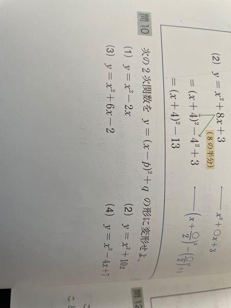 至急お願いします!! 数学の問題なのですが この問題の3番がわからないので 教えてください