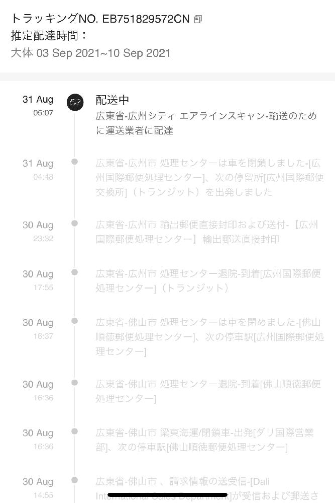 8月29日に頼んでそこから31までは進んだものの、ずっと追跡が止まっててほかのアプリ? で追跡はしてみたのですが同じところで止まってるようなんです。お急ぎ便で頼んだのですが、こんなにずっと届かないことはあるんですか?? あといつ頃届くか分かりますか??
