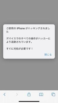 ハッカーがあなたのこと見てますよみたいなの急に出てきたんですけど、これってヤバいですか? iPhone