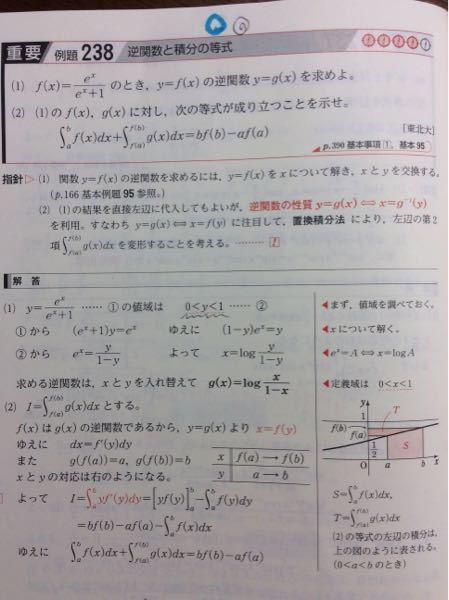 数学の質問です。 値域が0<x<1と書いてますが、どのように求めたのでしょうか。 教えてください
