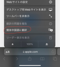 ios15にアップデートし、ブラウザ全体を翻訳する機能を使おうとしても中国語に変換されてしまいます。 日本語に変換出来るようにしたいです。 設定→翻訳→言語は日本語になっています。