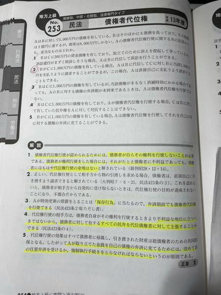 公務員試験の問題です。 設問5番とその解説がどういうことを言っているのかいまいち分からないので、誰かわかり易く説明お願いします!!!!!
