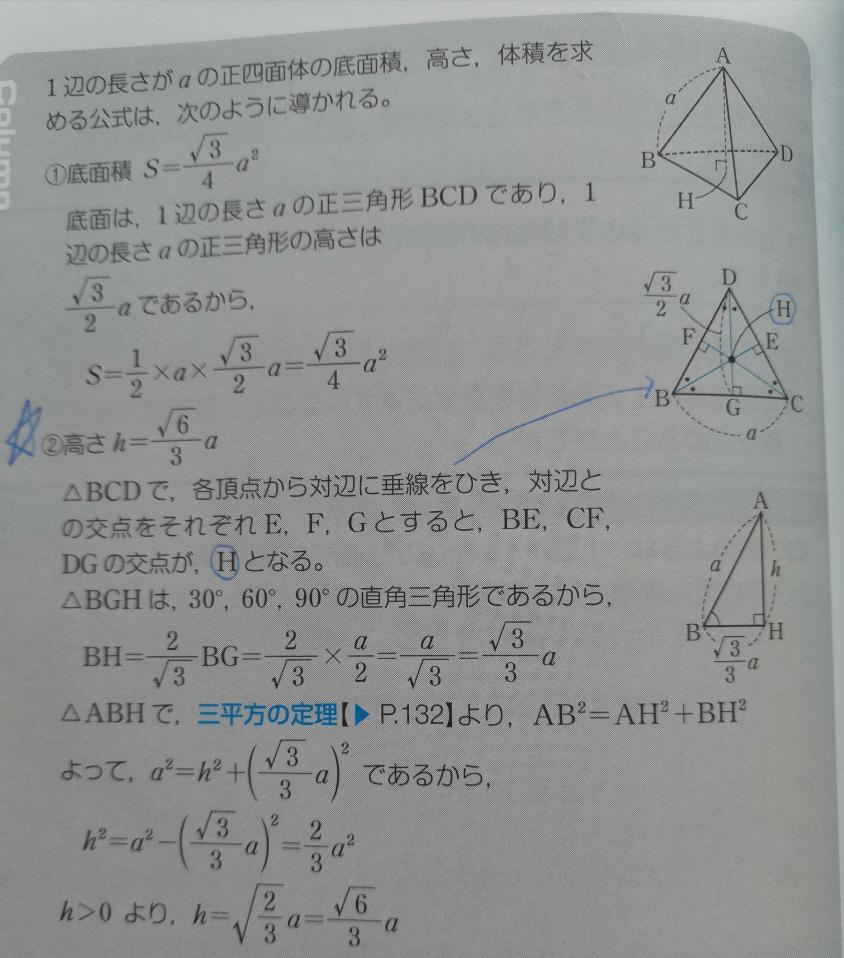 ②の中で、 BH=2/√3BGの式は どこから出てきたのでしょうか。