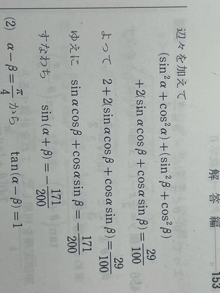 数2です。 【問題】 sin α +cosβ=1/2、cos α +sinβ=1/5のとき、sin( α +β)の値を求めよ。 この問題で、回答を見たのですが、画像の部分の計算がどうしても理解できません…。 解説お願いします(><)