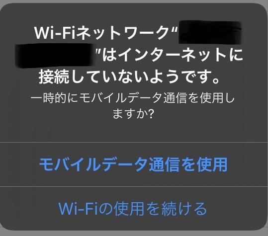 WiFiルーターに中継機を接続したらルーターとiPhoneが接続できなくなってしまった 自宅の自分の部屋からルーターまでの距離が離れていて電波が届かないため BUFFALOの中継器(WEX-733DHPS)を購入し、AtermのWiFiのルーター(BL902HW、光回線、レンタル)の電波が充分届く場所に設置しました 無事に私の部屋にいてもインターネットに接続できるようになったんですが その後、ルーターから離れてはいるけど今までならインターネットに接続できた場所でルーターに接続してiPhoneを使っていると 何度か添付画像のような表示がされることがありました。(消している部分はルーターのネットワーク名です) 私でも調べたのですがよく分からず、質問させていただきます 質問 ①何に問題があるのでしょうか ②どうしたら直せますか(同居人のiPhoneにこの通知を表示させないようにするにはどうしたら良いでしょうか) 補足 ・この画像は同居人のiPhoneに表示された時のものです ・同居人は中継器と子機の接続設定をしていません ・私もルーターと接続したまま自分の部屋に行くと同じように表示されることがあります ・この表示が出たという場所でもう一度同居人のiPhoneをWiFiに接続したところ、問題なく使えましたが、その後も何度か表示されています。 ・ルーターの月額料金が高いので、もし直らないようなら買い換えることも検討します 機械に詳しくないので用語の使い方等間違っていましたらすみません 私の説明が足りないことや認識が間違っていることがあると思いますので、聞いていただければ答えます 回答よろしくお願い致します