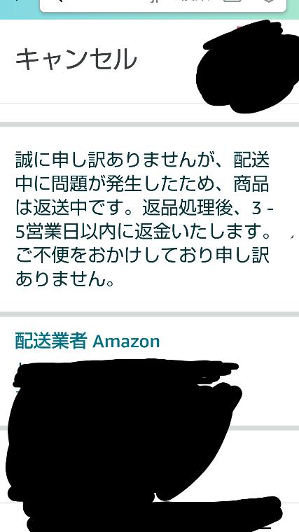 Amazonで注文商品をキャンセルしたことのあるかたに質問です。 昨日、Amazonでお急ぎ便で買い物をして昨日の夕方に発送メール来ました。本日届く予定でしたが昼頃メールが来て手違いで1日~2日遅れると書いてありました。 輸送中になっていてもそれは間違いで明日か明後日に届くみたいな事が書いてありました。 明日になると困るのでチャットでキャンセルしてもらいました。 それから一応配達状況を見てみたら画像のように書いてありました。 これって、キャンセルしたらみんなこのような文なのでしょうか? それとも本当はちゃんと昨日、発送されて今日届く予定だったのがなんらかの事故か?梱包間違いとかがあって1日~2日後になるとメールが来たのでしょうか? Amazonで買い物して遅れた事は今まで1回もなかったので不思議に思い質問させてもらいました。 Amazonでよく買い物されるかたなど回答よろしくお願いいたします。