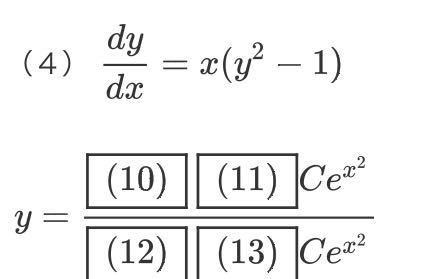 微分方程式の一般解を求めるもんだいなのですが分からないので教えて頂きたいですm(_ _)m