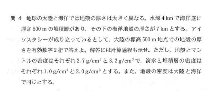 地学の問題です。 答えは2.9×10kmとなります。途中式教えてください。
