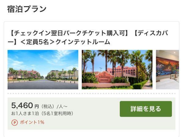 !!!!急募!!!!!! このプランで予約したのですが料金合計が2人で2万円でした。チケット代がもう引かれているのでしょうか!?? あとランドかシー選べますか、? あとチェックインの日も選べるんですか?