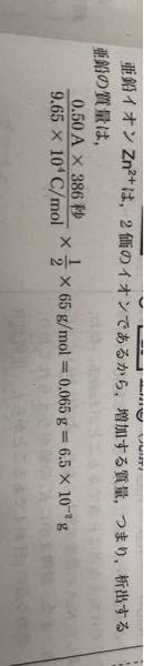この問題は、 電気分解で0.5Aの電流を386秒流した時に増加する質量を求めてるのですが、なぜ2価のイオンだと1/2をかけるのかが分かりません。教えてください