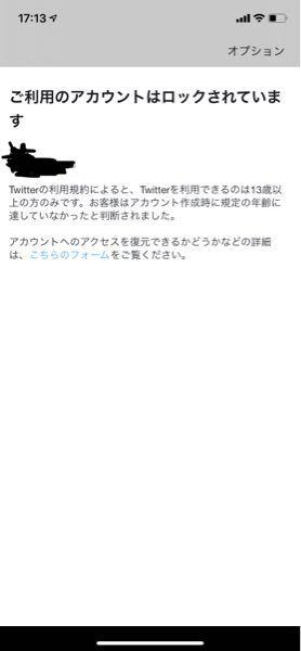 Twitterの誕生日設定をミスしてしまい、アカウントがロックされたのですが復活方法是非教えてください