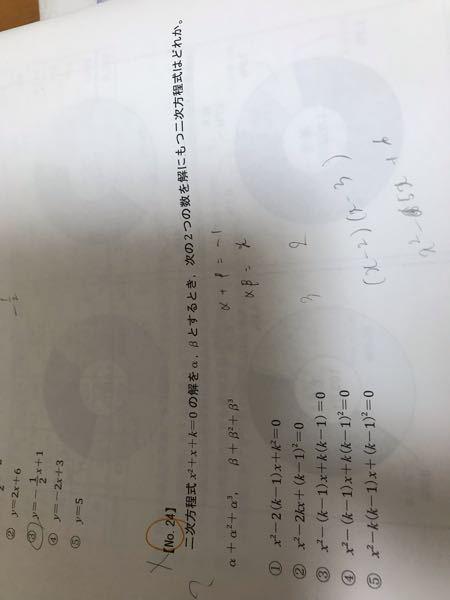 この解き方を教えてくださいm(*_ _)m