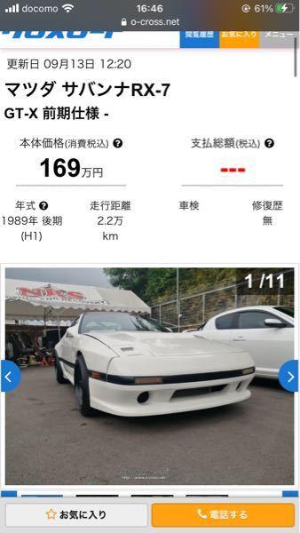 この車修復歴も無しで走行距離も低くてこの値段は安いですか?