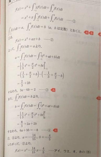 数学の問題です。 ③のところでaがどこから出てきたのか分かりません。答えの求め方も含めて教えて頂きたいです。
