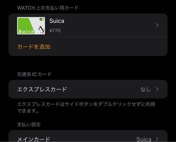Apple Watchに登録してるスイカをみたらエクスプレスカードというものが出てきたんですけどオンにすると何が変わりますか? またSuicaはiPhoneとApple Watch連携じゃなくて...