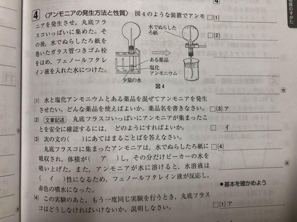 中1理科です。この(2)の解き方を教えてください。