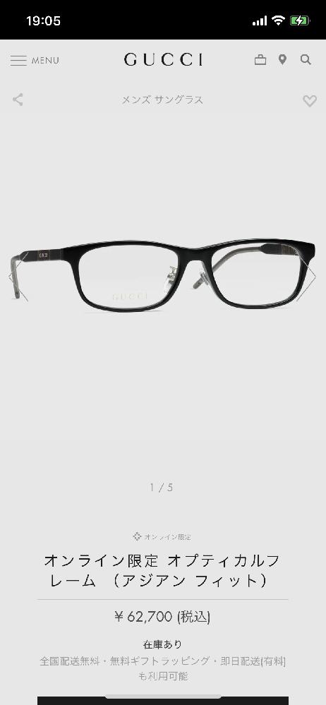 GUCCIのメガネはビジネスでもつけれますか?
