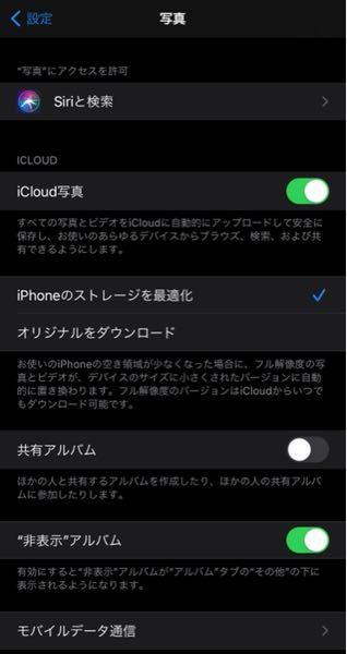 iphoneに元からある写真のアプリに写真がたくさん溜まって困ってます。消せない大切な写真です... iCloudにその写真を全部保存して移して、 iphoneの写真を全部消すことは出来ますか? 12月に機種変更をするのですが、 新しく変えたiphoneのiCloudにその保存した写真は保存されてますか? 添えた写真は既にiCloudに保存されていますか? 説明力がなくてごめんなさい。教えていただきたいです。