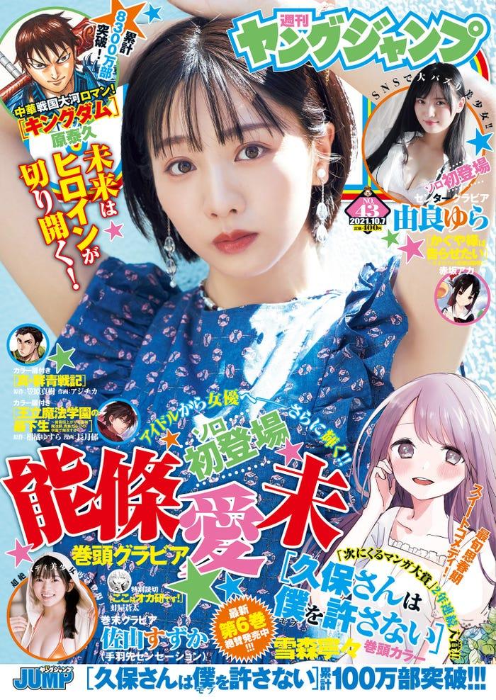元乃木坂46という肩書は、あると思いますが、 能條愛未さん、 卒業してから、 雑誌のソロ表紙を飾るなんて、 凄いですよね?