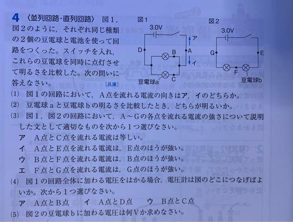 中学理科なんですけど、(3)が分かりません。答えとなる理由も教えて欲しいです。
