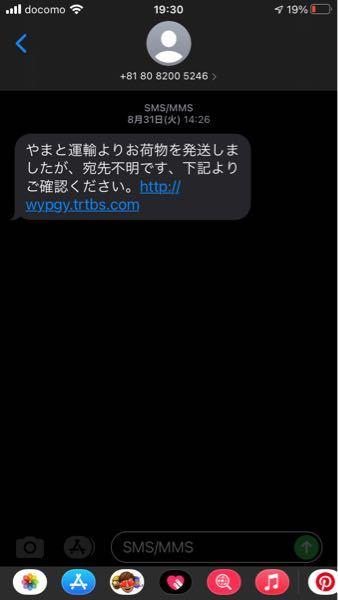 iPhoneでSMSで佐川急便のリンクを開いてしまいました…大丈夫でしょうか…?