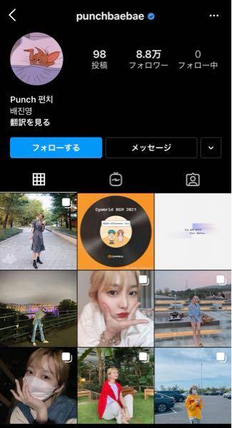 韓ドラのホテルデルーナのAnother dayを歌っているPunchさんのインスタのアカウントってこれであってますか?? https://instagram.com/punchbaebae?utm_medium=copy_link