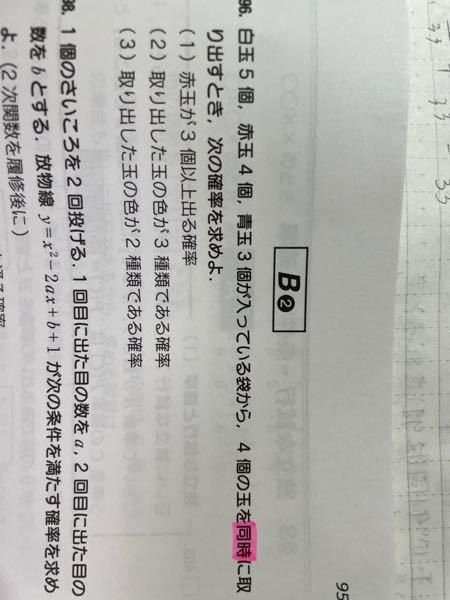 (3)ではどうして、 白2,青2のとき…などと場合分けするやりかたでは解けないのでしょうか?どこが違うのかどなたか教えて下さい。