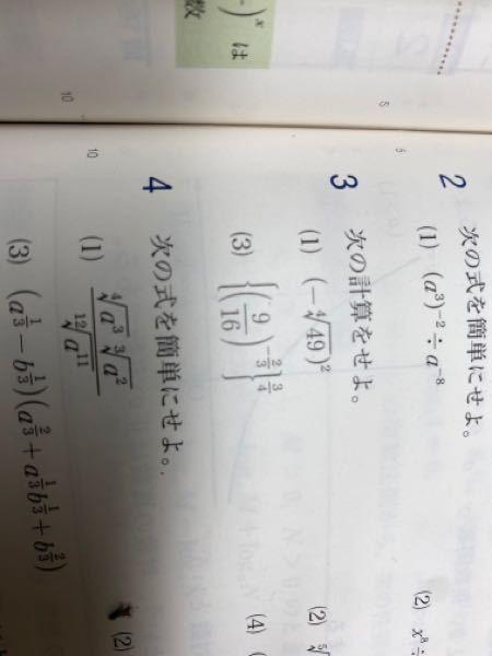 数学II教科書 3⑴ 与式=(− 4^√ 7^2)^2={−√ 7^(1/2)}^2 =−√ 7 ではないのですか?