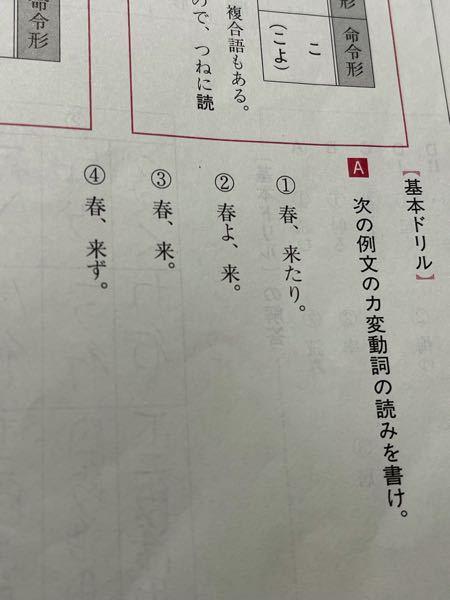 古文について教えてください カ変動詞の読みを答える問題で、写真の②と③で、どちらも。の上なのですが、②は命令形で③は終止形でした どちらも。の上なのに活用形が違うのか教えて下さい よろしくお願いいたします。