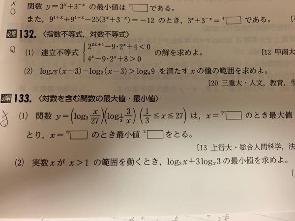 簡単な質問です。 133の(2)について、 解答には「x=○○のとき、最小値は××」と書いてあったのですが、「x=○○のとき」がないと、入試本番では減点されてしまいますか?
