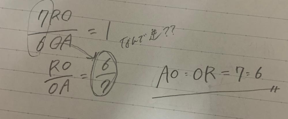 数学についての質問です なんで6と7が逆になるのか分からなくて勉強に集中できなくなりました、助けてください