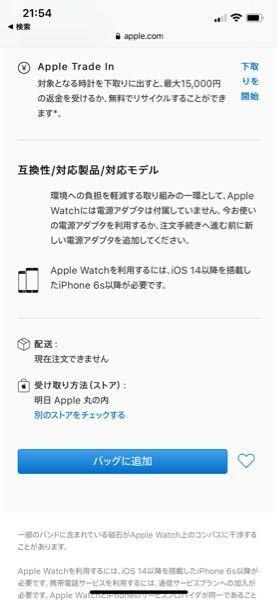 アップル公式で注文したいのですがなぜ配送は注文できないのですか? iPhone iPad アップルウォッチ