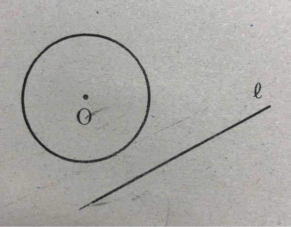 数学の作図問題です。 図のように、直線ℓと円Oおよびその中心が与えられている。直線ℓに平行な円Oの接線を作図しなさい。 わかる方、答えと解説お願いします。