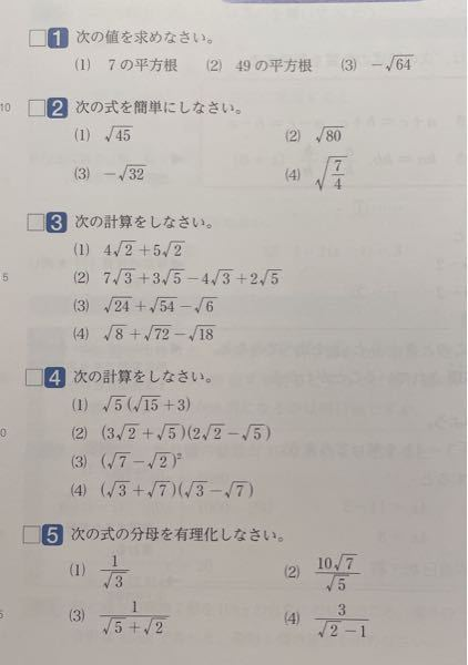 これの答え合わせをしたいので、回答して頂きたいのですが、これであっていますでしょうか?とても不安で、、間違っていると思いますが... (T-T) ① (1)± √ 7 (2)± 7 (3)-8 ② (1)3 √ 5 (2)4 √ 5 (3)-4 √ 5 (4)2分の √ 7 ③ (1)9 √ 2 (2)3 √ 3+5 √ 5 (3)4 √ 6 (4)5 √ 2 ④ (1)5 √ 3+3 √ 5 (2)7- √ 10 (3)9-2 √ 14 (4)-4 ⑤ (1)3分の √ 3 (2)2 √ 35 (3)3分の √ 5- √ 2 (4)3 √ 2+3 間違っていたら教えて頂けますと幸いです。どうぞよろしくお願い致します