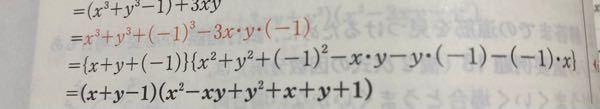 因数分解です。この赤い式が下の式になる理由を教えて下さい。
