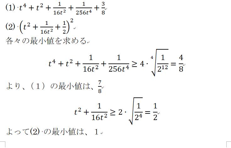 (1)は、(2)の展開したものなのですが、最小値が異なります。 どうしてでしょうか?