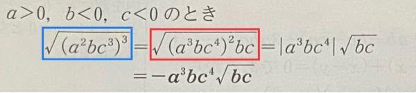 チャート式 基礎からの数学Ⅰ+A(青)の問題から質問です なぜ青い四角から赤い四角になるのか分かりません。 詳しく教えて頂きたいです。
