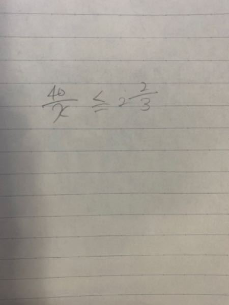 この計算式の続きを教えてください。
