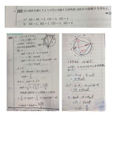 数学Iについて 画像の問題の(1)において、円に内接する四角形に対角線を引くとき、ACで引くかBDで引くかはどうやって決定するのですか? この場合BDに引くとcosθ=1/4となり、1-cos²θを使ってsinθを求めるのが容易なわけですが、ACに引いても、「これではcosθ=-17/32となり32²をするのは大変だ」と気づくにはそこまで計算しないと分からないと思うんです。どうやってACに引くのを回避しようと決定できるのですか。 あるいは計算ミスでACでもいけるとかだったらすいません