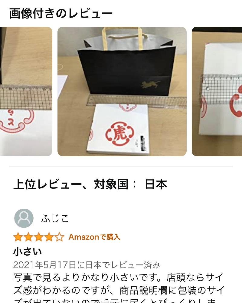 Amazonで買えるお菓子のギフトで、 ①メーカー包装済み ②メーカー紙袋付き ③5,000円くらいのもの を教えてください。