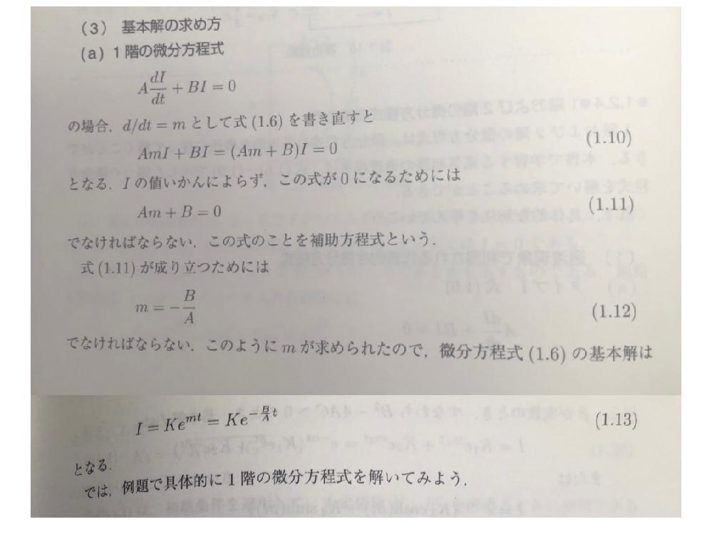 下の画像では、d/dtをmとおいて一階の(同次)微分方程式を解いています。その一般解が指数になることは分かるのですが、その指数がKe^mtの形になる理由が分かりません。 何故、指数部がm乗されると分かるのですか?教えて下さい!お願いします。