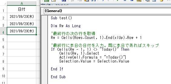 """Excel VBA のIf分岐について教えてください。 ■やりたいこと■ A2セル以下(A1セルは項目名)に今日の日付を入れる。 既に今日の日付が入っていたら何もしない。 ■困っていること■ 下のようなコードを書いたのですが、常に最終セルに日付は入るのですが、直上のセルに同じ日付が入っていても続けて何度でも入ってしまいます。 うまく分岐ができません。 ググってみたものの解決策が見つからなかったので、どなたか良い方法を教えてくだい。 Sub test() Dim Rw As Long '最終行の次の行を取得 Rw = Cells(Rows.Count, 1).End(xlUp).Row + 1 '最終行に本日の日付を入力。既に本日であればスキップ If Cells(Rw - 1, 1) <> """"Today()"""" Then Cells(Rw, 1).Select ActiveCell.Formula = """"=Today()"""" Selection.Value = Selection.Value End If End Sub"""