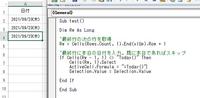 Excel VBA のIf分岐について教えてください。  ■やりたいこと■ A2セル以下(A1セルは項目名)に今日の日付を入れる。 既に今日の日付が入っていたら何もしない。 ■困っていること■ 下のようなコードを書いたのですが、常に最終セルに日付は入るのですが、直上のセルに同じ日付が入っていても続けて何度でも入ってしまいます。  うまく分岐ができません。 ググってみたものの解決策が見つからな...