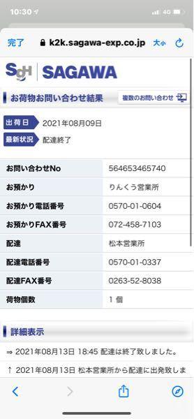 Qoo10で頼んだ商品が届け済みになってるのに届いてません。 詐欺だったんでしょうか? このsagawaは偽物ですか?