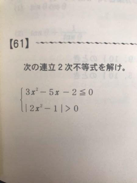 下の式の解き方を教えてください。 高校数学 数ⅠA