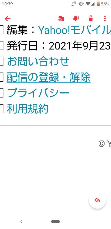 Yahoo!から何度もメールが来て困ってます。 配信の解除をしても来てしまいます。何故?