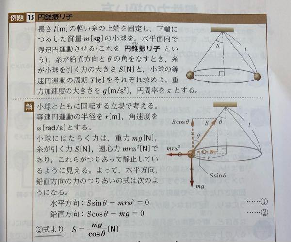 至急です!!!高校物理の質問です。線引いたところってどうして②なんですか??①の式をSについて整理するのでも大丈夫ですか??