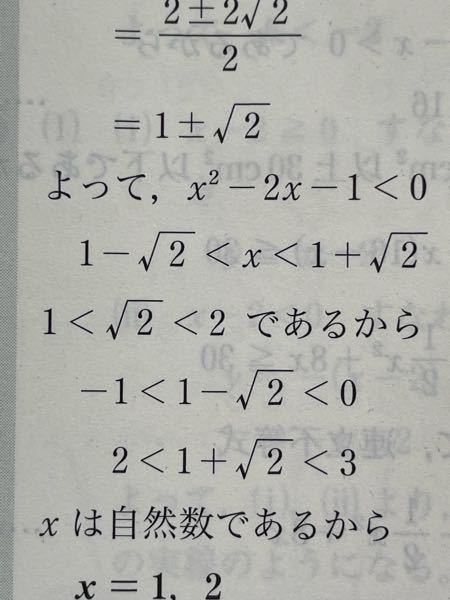 数1 なんでx=1、2になるのですか?