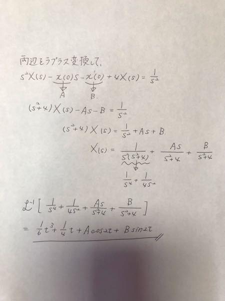 (d^2x/dt^2)+4x=t の微分方程式の一般解の求め方を教えて下さい。 ラプラス変換を使って解く問題なのですが、答えが合いません。 以下に自分で考えた途中式を載せました。 宜しくお願いします。 答えは t/4+Acos2t+Bsin2t です。